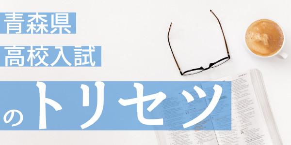 【目次】青森県高校入試のトリセツ